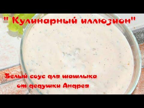 Вопрос: Как приготовить белый соус?