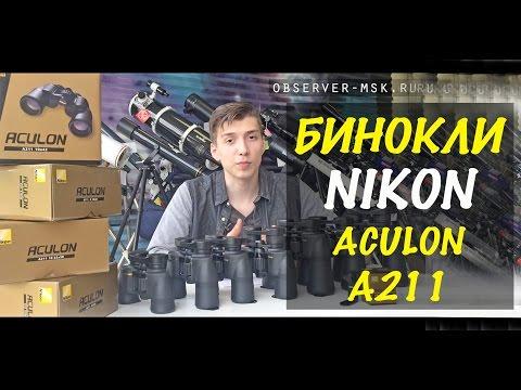Сравнительный обзор: Бинокли Nikon Aculon