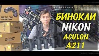 Бинокль Nikon Aculon А211 / Сравнительный обзор