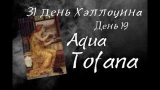 31 ДЕНЬ ХЭЛЛОУИНА: ДЕНЬ 19! Аква Тофана - яд любви!