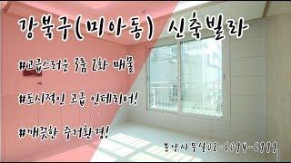 [빌라고] 강북구 미아동 신축빌라 삼성레드빌 3룸구조~…