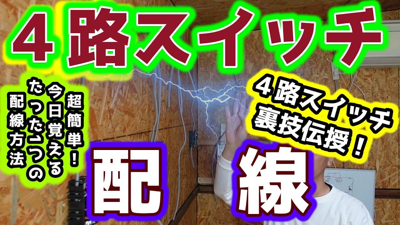 電気工事の現場で使う4路スイッチの配線方法【裏技伝授】