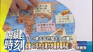 梅山斷層蠢蠢欲動 50年內台灣大地震夢魘再起!? 2010年 第0754集 2300 關鍵時刻