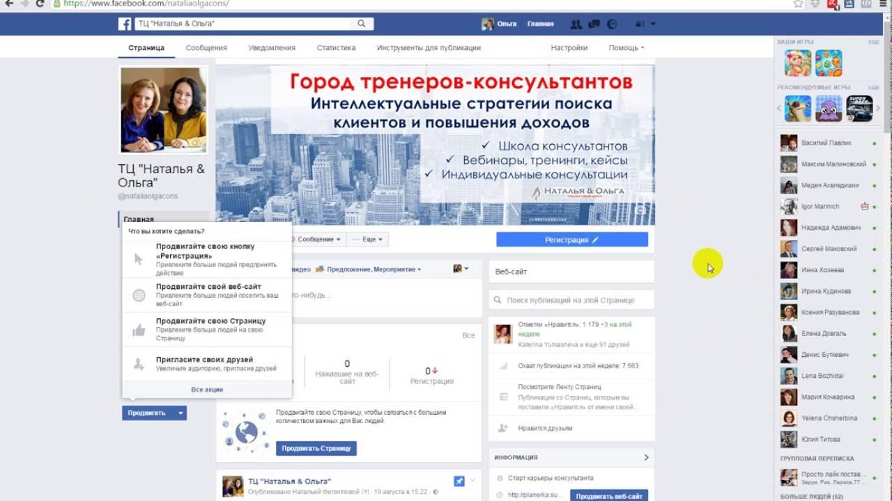 5 Инвайтинг в друзья facebook - YouTube