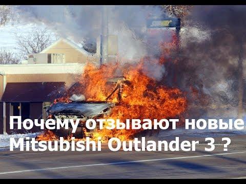 Суть отзывной компании Mitsubishi Outlander и ASX
