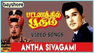 Antha Sivagami - Pattanathil Bhootham Video Song   Jaishankar   K. R. Vijaya   R. Govardhanam