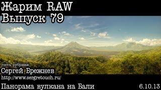Жарим RAW... Выпуск 79... Панорама Бали (by. Сергей Брежнев)