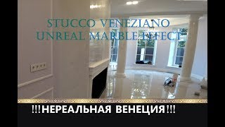 БОЖЕСТВЕННАЯ ВЕНЕЦИАНКА НА ОБЪЕКТЕ! Венецианская штукатурка под мрамор - Stucco Veneziano