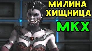 Милина в стиле Хищница в Mortal Kombat XL. Играем в Мортал Комбат Х...