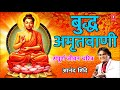Buddha Amrutwani Anand Shinde Marathi Devotional Songs Latest(.mp3 .mp4) Mp3 - Mp4 Download