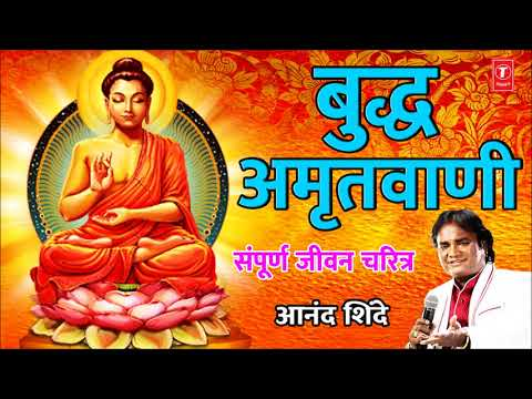 बुद्ध अमृतवाणी - आनंद शिंदे || BUDDHA AMRUTWANI - ANAND SHINDE || Marathi Devotional Songs