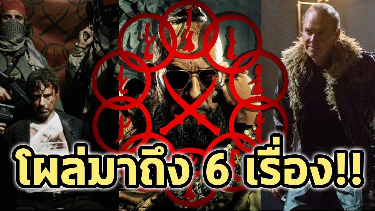 การปรากฎตัวในหนัง 6 เรื่องของกลุ่ม Ten Rings - Comic World Daily