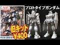 ガンプラ 旧キット 400円「1/144 RX-78-1 プロトタイプガンダム(PROTOTYPE GUNDAM)」…