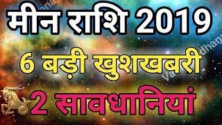 Meen Rashi 2019|मीन राशि की 6 बड़ी खुशखबरी 2 सावधानीया |Pisces Horoscope In Hindi