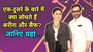 Kareena Kapoor Khan और  Saif Ali Khan शादी के 6 साल बाद एकदूसरे के बारे में सोचते हैं ऐसा