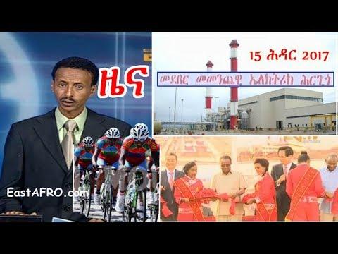 Eritrean News ( November 15, 2017) |  Eritrea ERi-TV