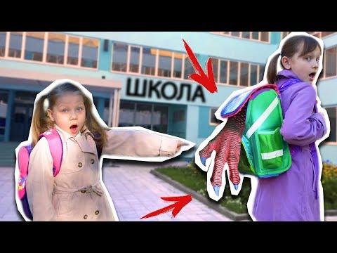 Что мы ПРИНЕСЛИ ИЗ ШКОЛЫ?! ЧТО ЭТО!? Нападение ЗУБАСТИКА! Funny Video for kids! Back to school 面白い