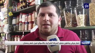 تجار جرش يشكون ضعف الحركة الشرائية بالأسواق قبيل شهر رمضان (5-5-2019)