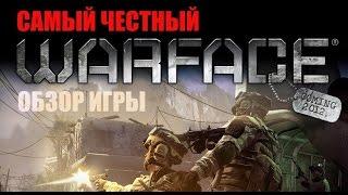 Самый честный обзор игры Warface