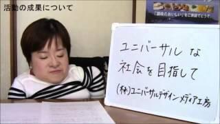 この動画は香川で元気に活動する100団体・企業へのインタビューを集めた「100本Movie館 http://100movies.npo-kva.org/movie/」の動画の一つです。 取材日:2...