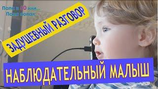 Задушевный разговор. Наблюдательный малыш - Игра в телефон. СУПЕР!!!  Без комментариев. Кто артист?