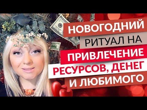 0 Новогодний ритуал на привлечение ресурсов, денег и любимого.