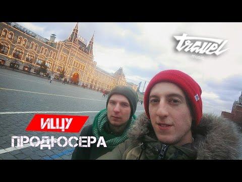 Ищу Продюсера. 3 Переезд в Москву. Фристайл на Красной площади. Хостел