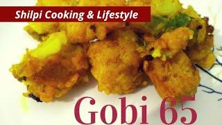 GOBI65 in Hindi, गोभी 65