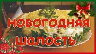 """Закусочный торт-салат из крекеров """"Новогодняя шалость""""."""