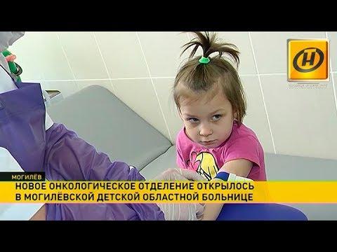 В Могилёвской детской областной больнице открыли новое онкологическое отделение