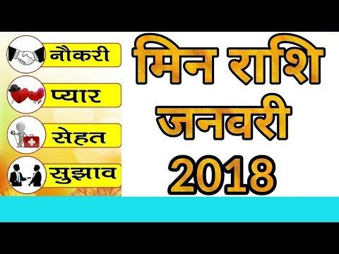 मिन राशि राशिफल Meen rashi rashifal January 2018 Pisces monthly Masik horoscope in hindi