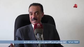 تغطيات ميدانية |  لقاء مع مكي حسن الشميري  مدير عام مكتب جمارك تعز
