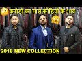 कोट पैंट घर बैठे मंगवाए | Gents Coat Pant, Suits & Blazers, Five Piece Suit Factory Manufacturer....