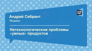 #Future, Андрей Себрант, Нетехнологические проблемы «умных» продуктов