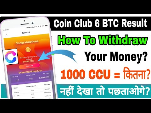 Coin Club App 6 BTC Bounties Result Announced | How To Withdraw Your Money on Coin Club App