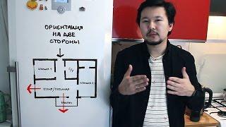 Как я выбирал квартиру для покупки в Москве. Личный опыт архитектора. Часть 1