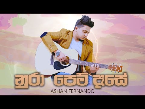 ASHAN FERNANDO - Nura Pem Dase - Ashan Fernando's New Song