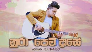 ASHAN FERNANDO - Nura Pem Dase.mp3
