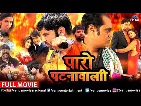 Paro Patnawali Bhojpuri Full Movie | Sudeep Pandey | Divya Diwedi | Superhit Bhojpuri Action Movie