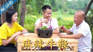 """王刚用牛鞭做成香辣味型的家常""""香辣牛鞭"""",最大程度的去除异味,四伯连说味道好极了"""