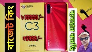Realme C3 | Best Budget Phone?  ব্যবহার করা সৎ মতামত | Realme C3 Vs Redmi 8A