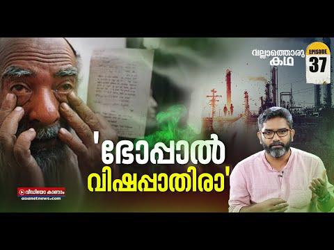 'വിഷവാതകം ചോർന്നതോ, അതോ ചോർത്തിയതോ?'   Bhopal Gas Tragedy   Vallathoru Katha EP #37