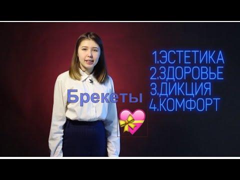 """Документальный фильм """"Брекеты"""" Оренбург"""