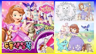 리틀프린세스 소피아 두들 색칠북 스티커 디즈니 공주 색…