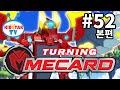 터닝메카드 풀HD 52화 아이들과의 우정 Turning Mecard EP52