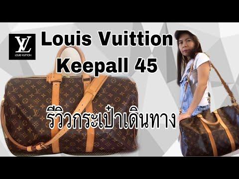 รีวิวกระเป๋าเดินทางหลุยส์วิตตอง |Louis Vuitton Keepall 45 Bandouliere review|Soe Mayer