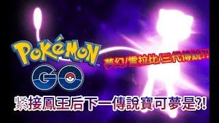 【Pokémon GO】紧接鳳王后下一傳說寶可夢是?!(夢幻/雪拉比/三代傳說?!)