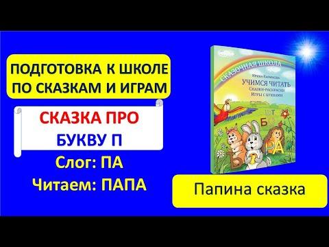 Презентация по обучению грамоте на тему: Игры по обучению