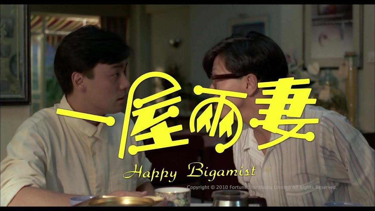 Happy Bigamist (1987)