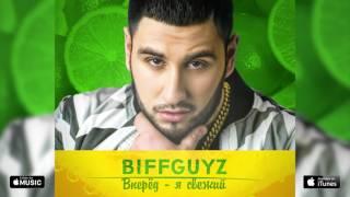 BIFFGUYZ - Ешь после 6-ти (